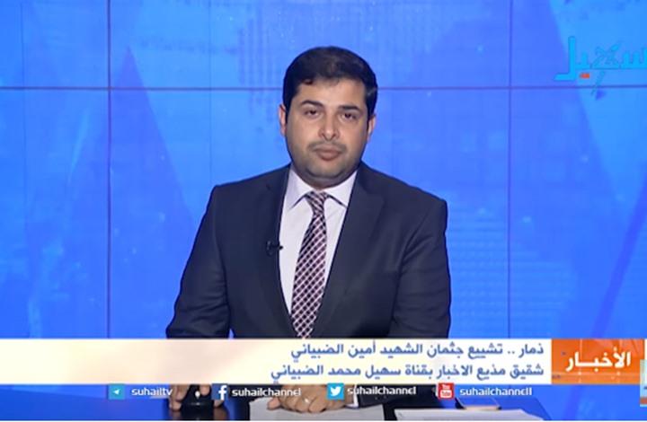 مذيع يمني يقرأ بتأثّر خبر مقتل شقيقه على يد الحوثيّين