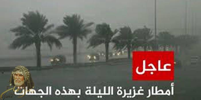 حالة الطقس الليلة ويوم غد : أمطار متفرقة و درجات الحرارة منخفضة في هذه المناطق
