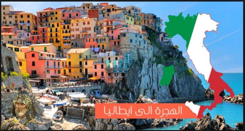 ايطاليا تفتح باب التسجيل ل30850 وظيفة