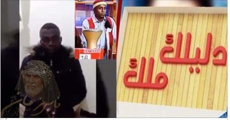 عاجل بالفيديو ضحية أخرى من ضحايا دليلك ملك يفضح