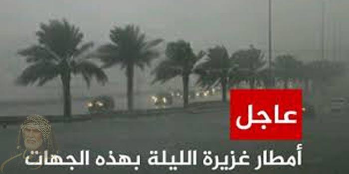 التوقعات الجوية لبقية هاته الليلة ويوم الغد الاربعاء 31/01/2018