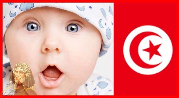 يمنع إطلاق هذه الأسماء على مواليدكم الجدد في تونس !