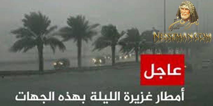 التوقعات الجوية لهاته الليلة ويوم الغد الأحد 18022018 أمطار في هذه المناطق !!