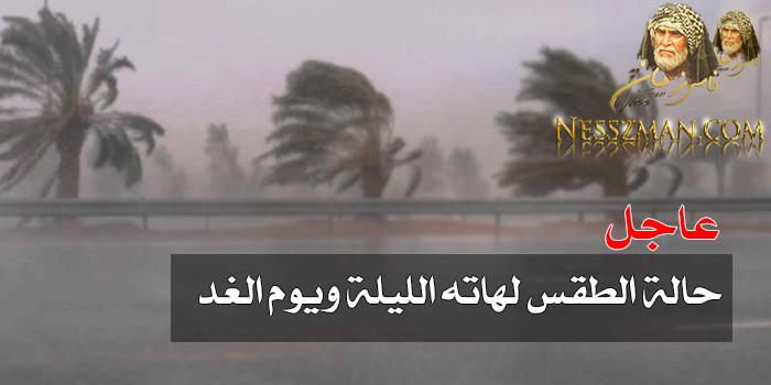 التوقعات الجوية لهاته الليلة ويوم الغد الثلاثاء 20 فيفيري 2018 أمطار في هذه المناطق !!
