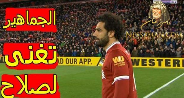 جماهير ليفربول تتغنى بمحمد صلاح وتقول سنصبح مسلمين من أجلك !