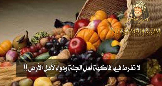 لا تفرط فيها فاكهة أهل الجنة ودواء لأهل الأرض !!