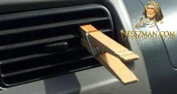 وضع ملقط الغسيل على فتحات مكيف السيارة