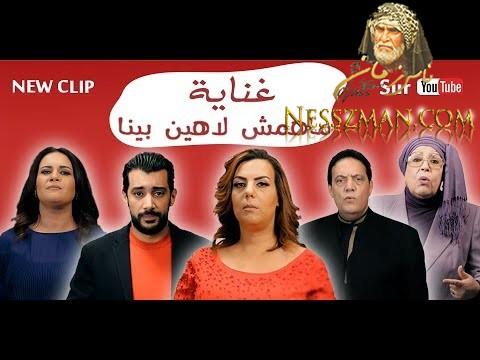 بالفيديو أغنية ماهمش لاهين بينا أطلقها عدد من الفنانين والرياضيين التونسيين