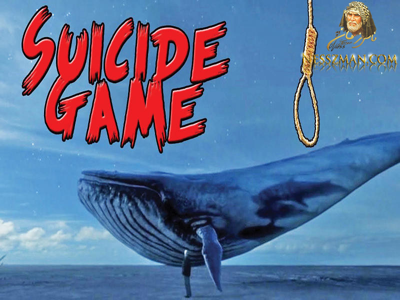 قبل فوات الاوان هذه العلامات والتصرفات تؤكد أن ابنك يمارس لعبة 'الحوت الأزرق'