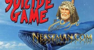 الحوت الازرق يضرب من جديد وهذه المرة في قفصة