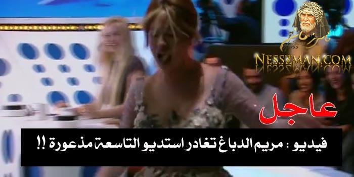 فيديو : مريم الدباغ تغادر استديو التاسعة مذعورة !!