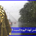 حالة الطقس المرتقبة لهذا اليوم السبت 10/02/2018