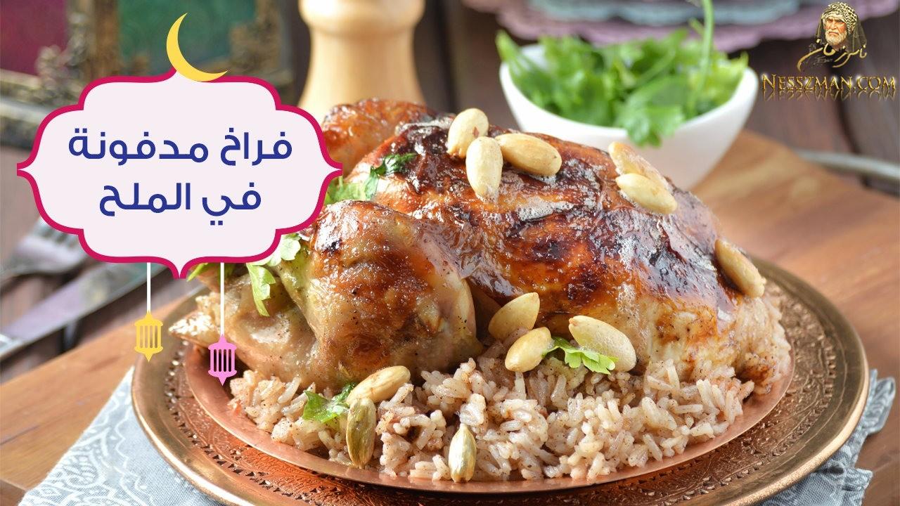 المطبخ وصفة الفراخ المدفونة بالملح التركية