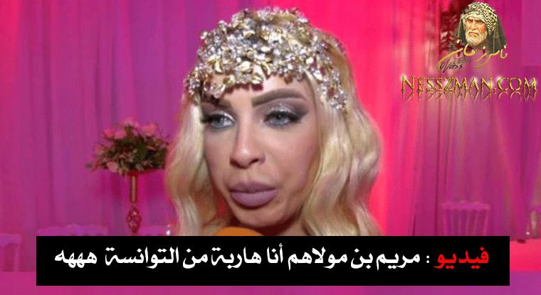 فيديو مريم بن مولاهم أنا هاربة من التوانسة هههه
