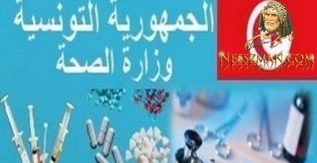 حقيقة تسجيل إصابات بجرثومة الكوليرا بتونس
