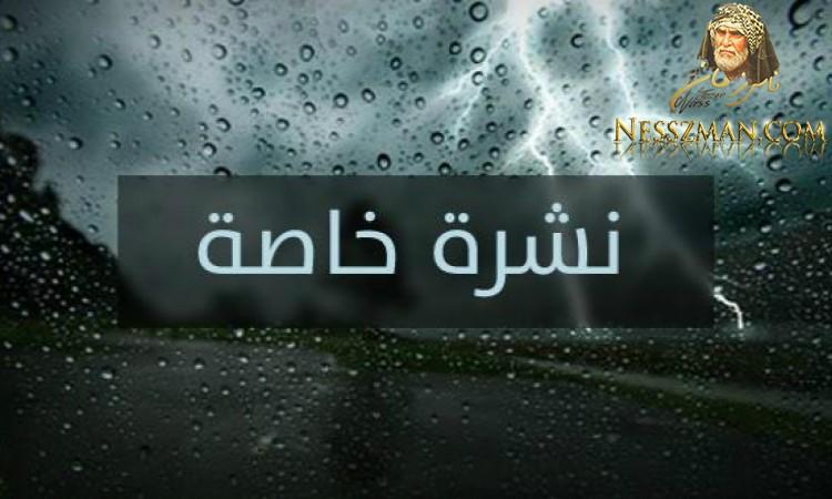 التوقعات الجوية لبقية هذا اليوم و الايام القادمة