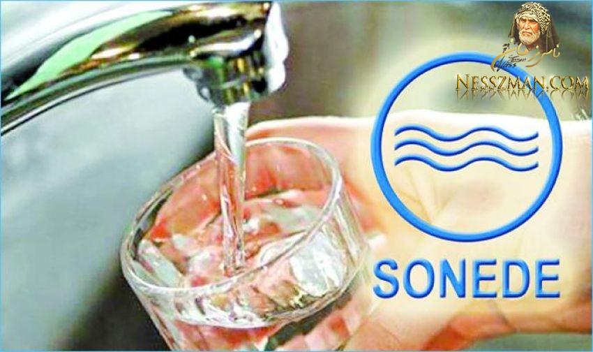 الصوناد غدا إنقطاع الماء بهذه المناطق