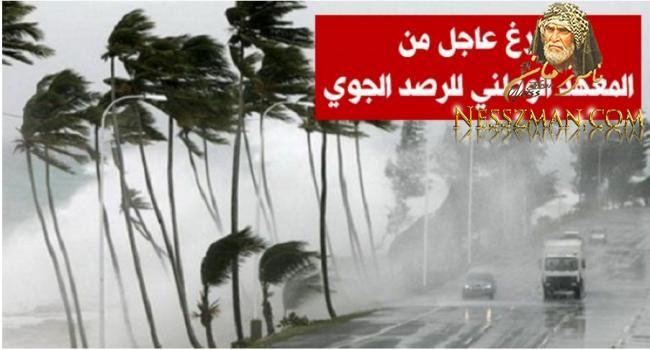 الرصد الجوي يحذر سكان 12 ولاية كميات الأمطار ستصل الى 120 مليمترا