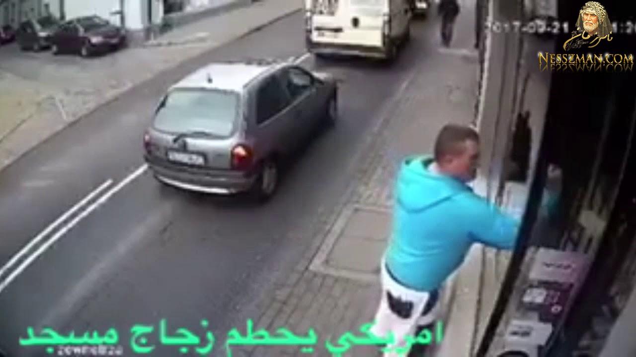 رجل في النرويج يكسر زجاج مسجد لكن الضربة القاضيه تاتى من عند الله