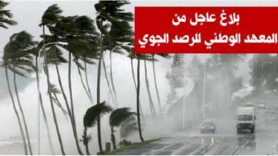 نشرة خاصة معهد الرصد الجوي يحذّر هذه الجهات من أمطار طوفانية