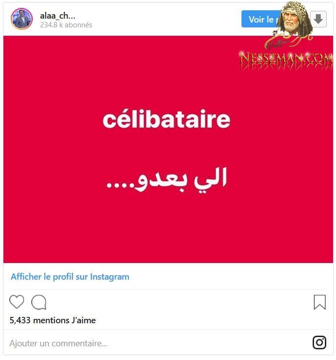 بالصور علاء الشابي ينهي علاقته بخطيبته