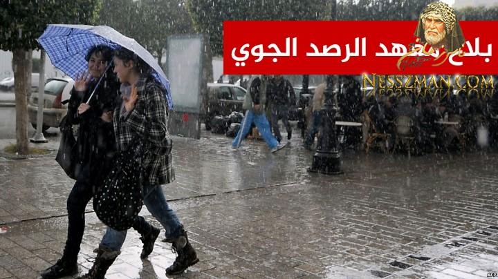 عاجل: بلاغ المعهد الوطني للرصد الجوي لحالة الطقس هذا اليوم